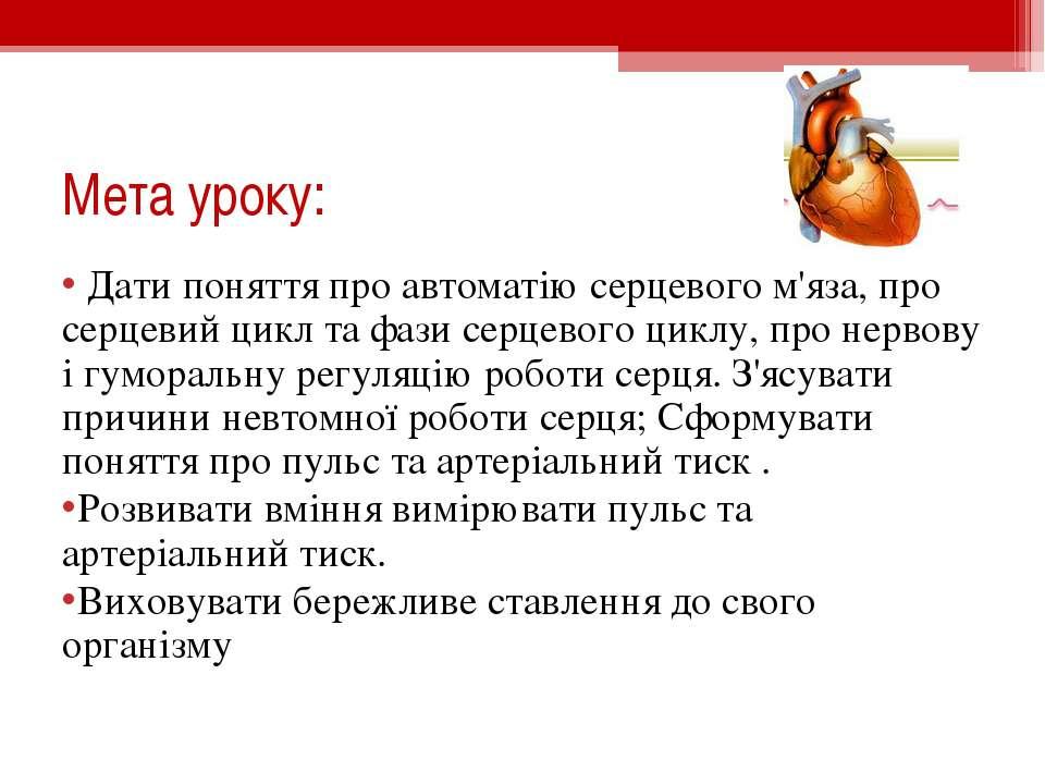 Мета уроку: Дати поняття про автоматію серцевого м'яза, про серцевий цикл та ...