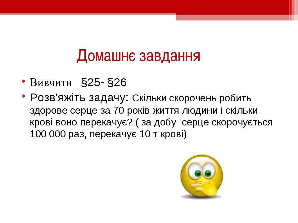 Домашнє завдання Вивчити §25- §26 Розв'яжіть задачу: Скільки скорочень робить...