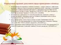 Нормативно-правові документи щодо проведення олімпіад: Положення про Всеукраї...