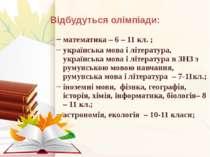 Відбудуться олімпіади: математика – 6 – 11 кл. ; українська мова і література...