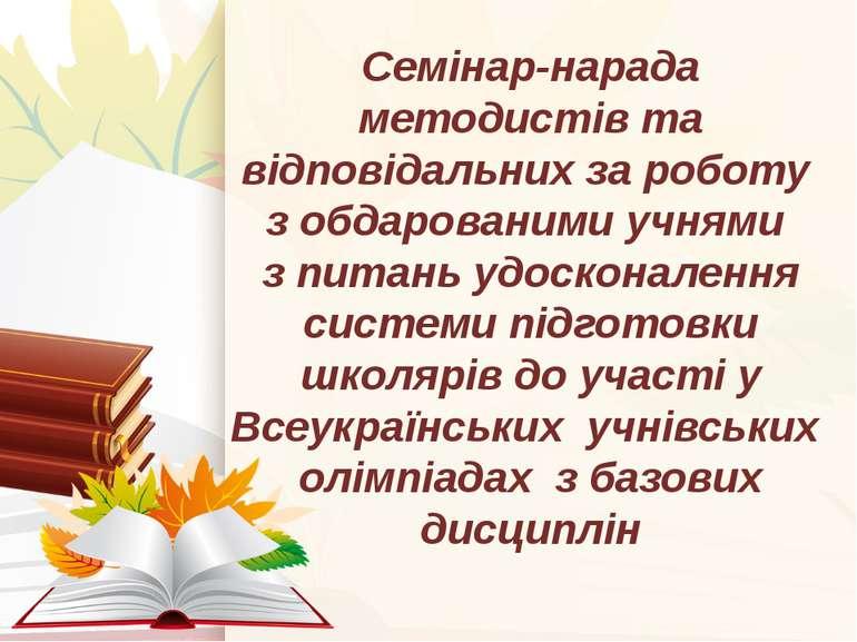 Cемінар-нарада методистів та відповідальних за роботу з обдарованими учнями з...
