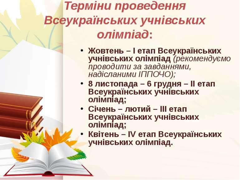 Терміни проведення Всеукраїнських учнівських олімпіад: Жовтень – І етап Всеук...