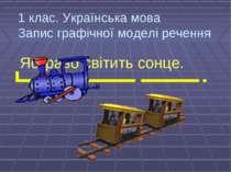 Яскраво світить сонце. 1 клас. Українська мова Запис графічної моделі речення