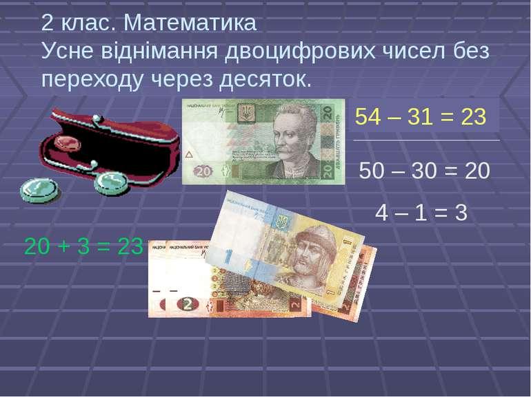 2 клас. Математика Усне віднімання двоцифрових чисел без переходу через десят...