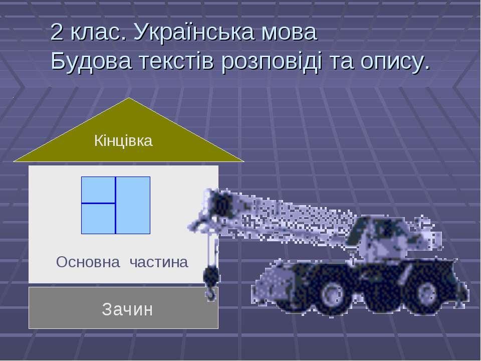 2 клас. Українська мова Будова текстів розповіді та опису.