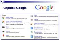 Сервіси Google