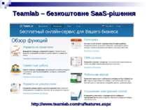 Teamlab – безкоштовне SaaS-рішення http://www.teamlab.com/ru/features.aspx