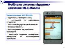 Мобільна система підтримки навчання MLE-Moodle * Характеристики MLE-Moodle зр...