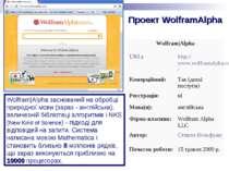 Проект WolframAlpha Wolfram|Alpha заснований на обробці природної мови(зараз...