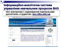 Інформаційно-аналітична система управління навчальним процесом ВНЗ ІАС контро...