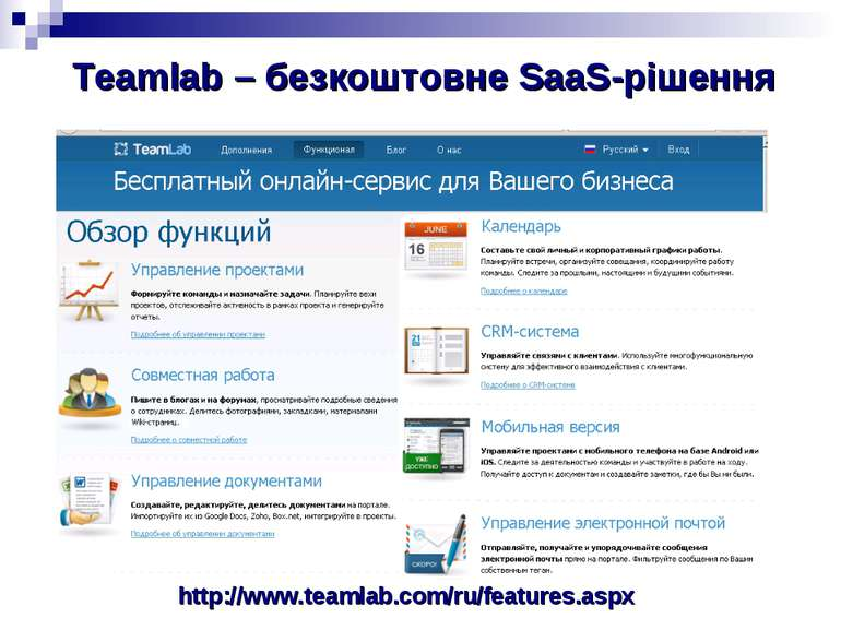 Teamlab – безкоштовне SaaS-рішення http://www.teamlab.com/ru/features.aspx
