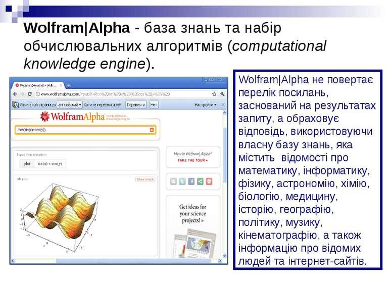 Wolfram Alpha- база знань та набір обчислювальних алгоритмів (computational ...