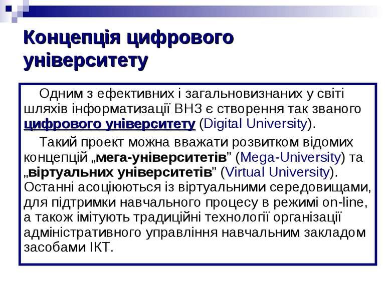 Концепція цифрового університету Одним з ефективних і загальновизнаних у світ...