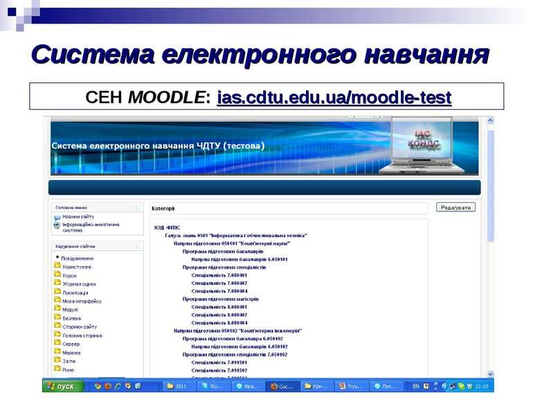 Система електронного навчання СЕН MOODLE: ias.cdtu.edu.ua/moodle-test