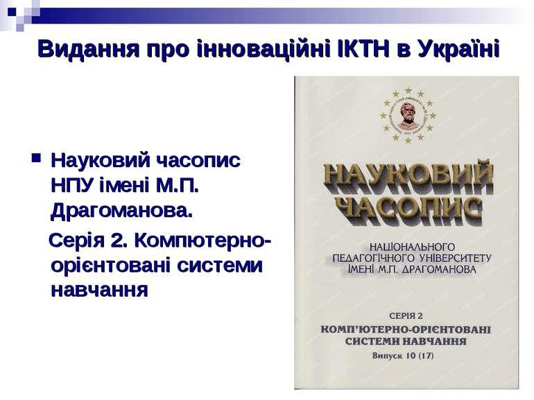 Видання про інноваційні ІКТН в Україні Науковий часопис НПУ імені М.П. Драгом...