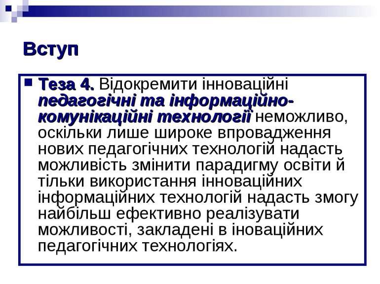 Вступ Теза 4. Відокремити інноваційні педагогічні та інформаційно-комунікацій...