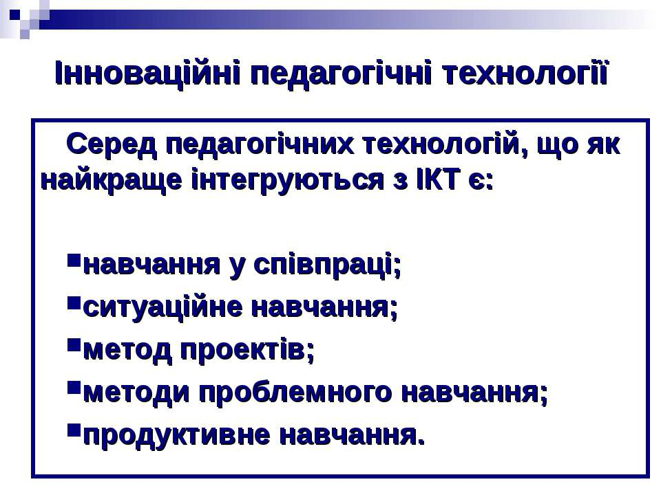 Інноваційні педагогічні технології Серед педагогічних технологій, що як найкр...