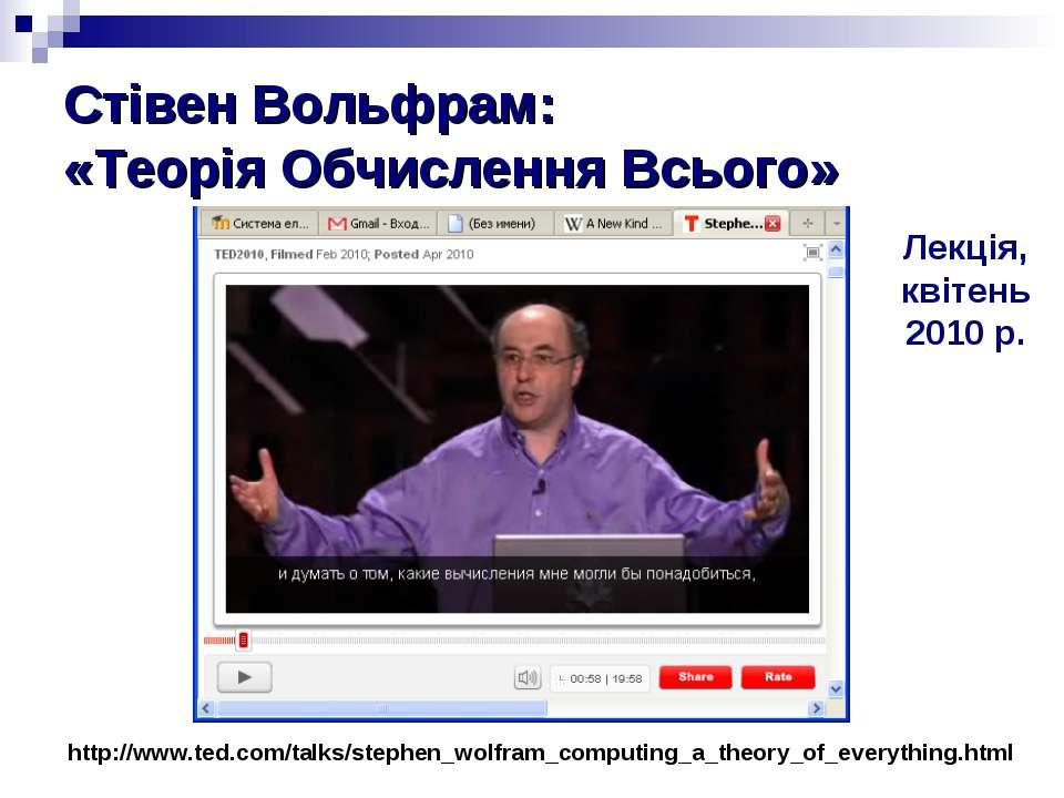 Стівен Вольфрам: «Теорія Обчислення Всього» http://www.ted.com/talks/stephen_...