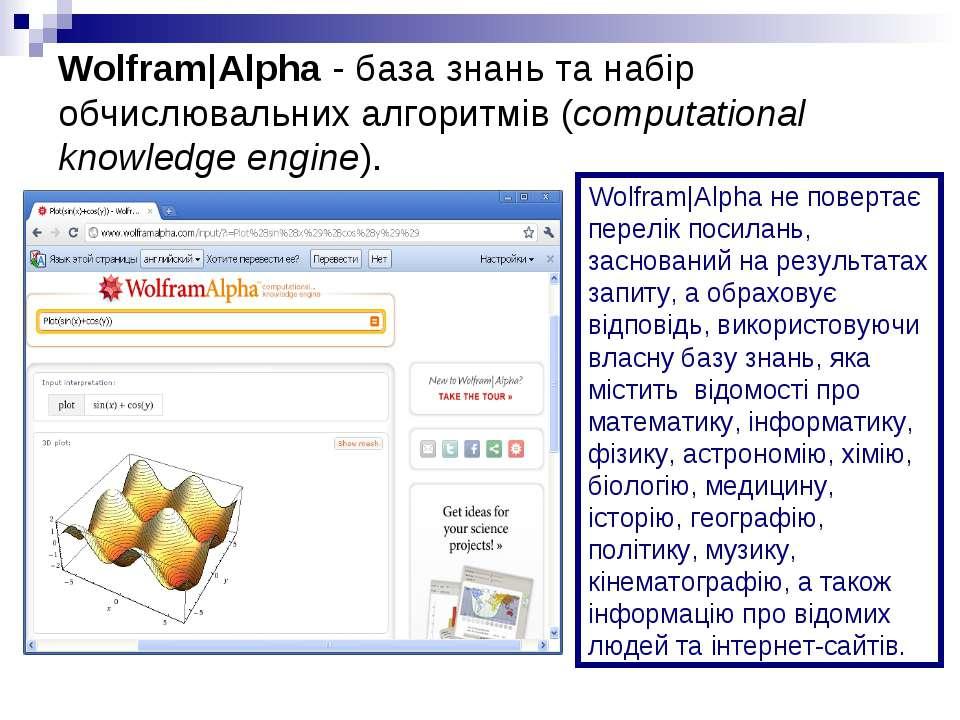 Wolfram|Alpha- база знань та набір обчислювальних алгоритмів (computational ...
