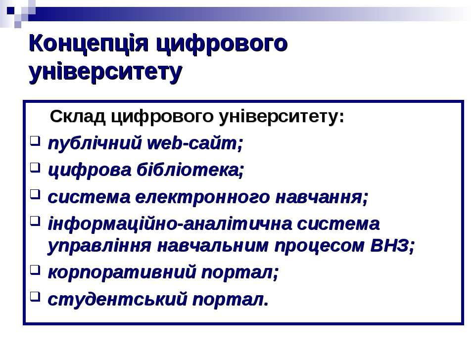 Концепція цифрового університету Склад цифрового університету: публічний web-...