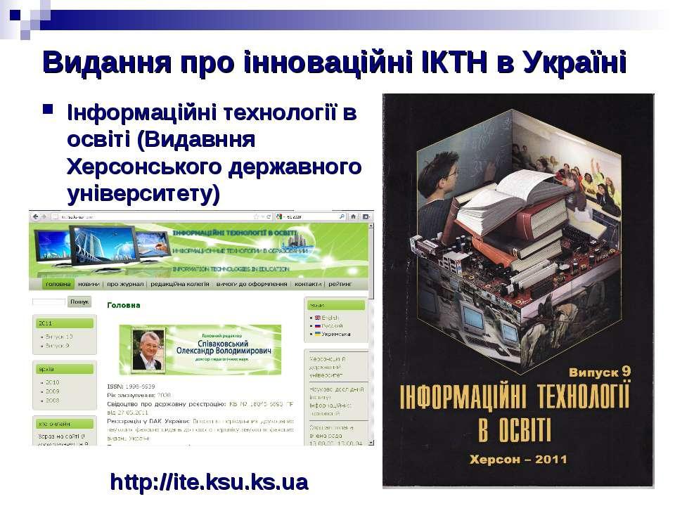 Видання про інноваційні ІКТН в Україні Інформаційні технології в освіті (Вида...
