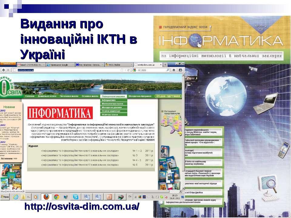 Видання про інноваційні ІКТН в Україні http://osvita-dim.com.ua/