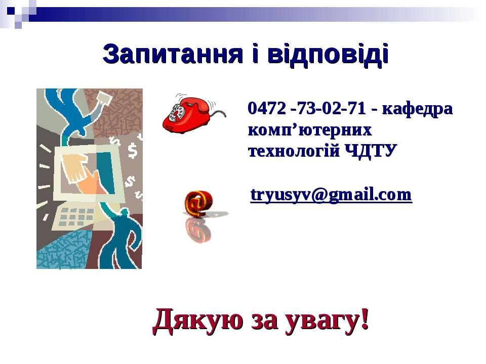 0472 -73-02-71 - кафедра комп'ютерних технологій ЧДТУ tryusyv@gmail.com Дякую...