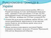Румуномовна громада в Україні За останнім переписом населення (грудень 2001 р...
