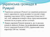 українська громада в Румунії Українська громада в Румунії (до українців румун...
