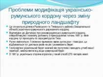 Проблеми модифікація українсько-румунського кордону через зміну природного ла...