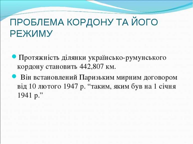 ПРОБЛЕМА КОРДОНУ ТА ЙОГО РЕЖИМУ Протяжність ділянки українсько-румунського ...