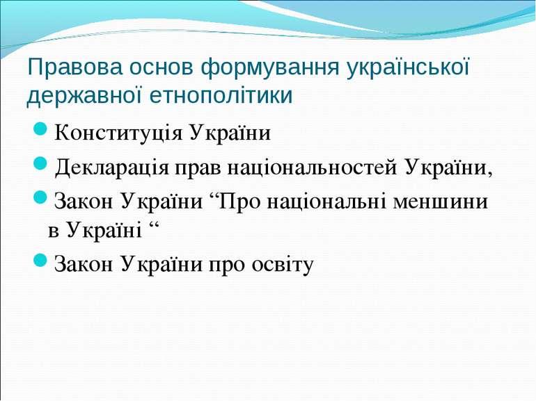 Правова основ формування української державної етнополітики Конституція Украї...