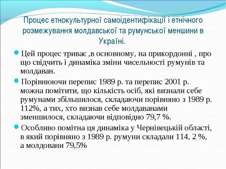 Процес етнокультурної самоідентифікації і етнічного розмежування молдавської ...