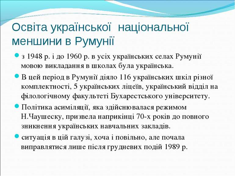 Освіта української національної меншини в Румунії з 1948 р. і до 1960 р. в ус...