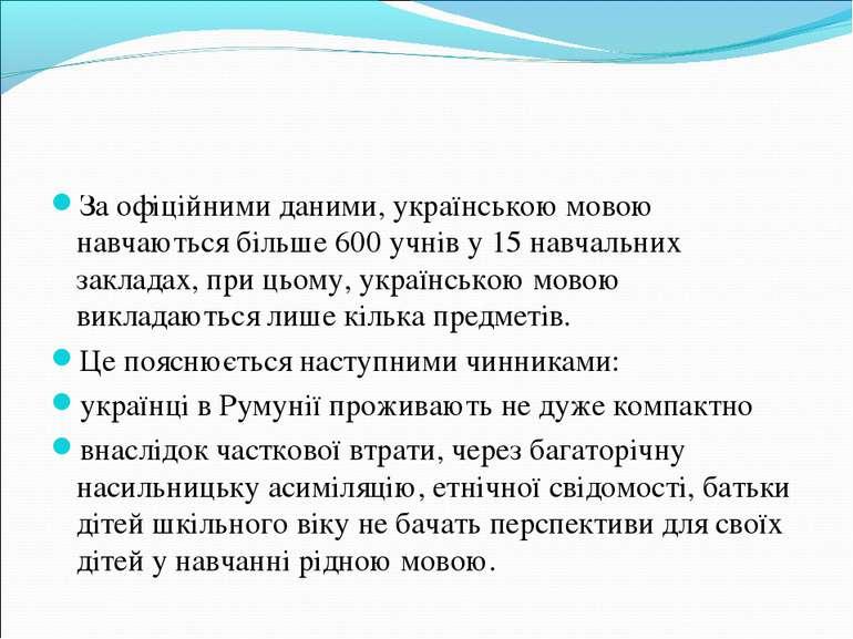 За офіційними даними, українською мовою навчаються більше 600 учнів у 15 навч...
