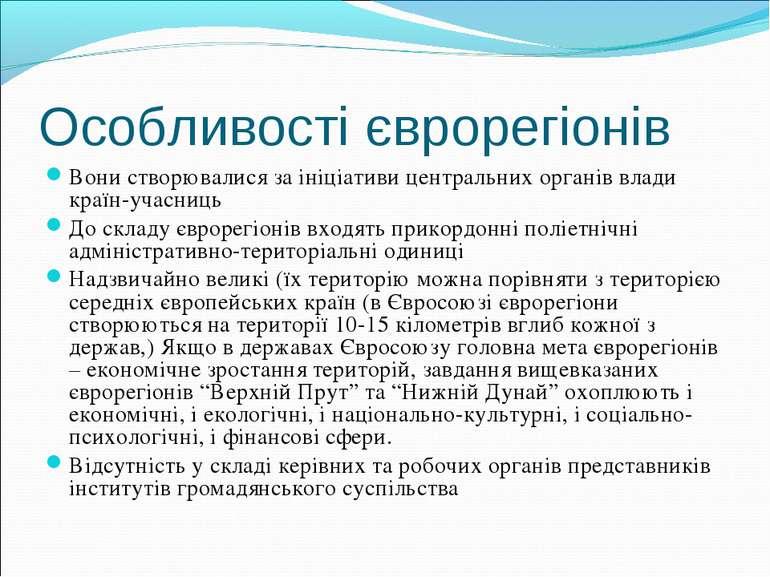 Особливості єврорегіонів Вони створювалися за ініціативи центральних органів ...