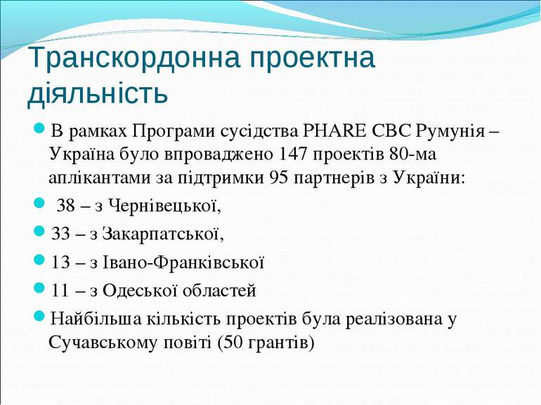 Транскордонна проектна діяльність В рамках Програми сусідства РHARE CBC Румун...