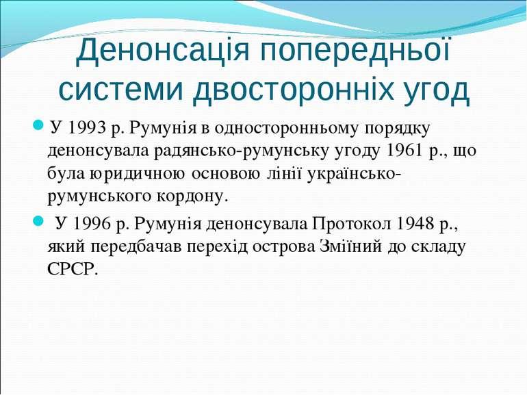 Денонсація попередньої системи двосторонніх угод У 1993 р. Румунія в одностор...