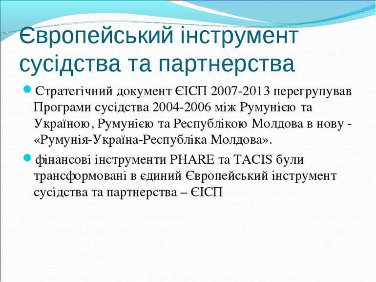 Європейський інструмент сусідства та партнерства Стратегічний документ ЄІСП 2...