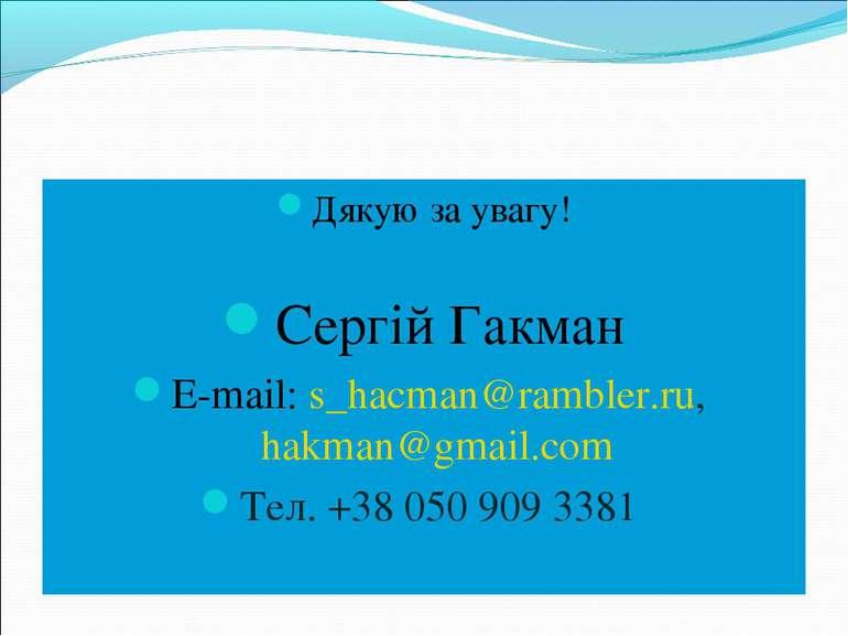 Дякую за увагу! Сергій Гакман E-mail: s_hacman@rambler.ru, hakman@gmail.com Т...