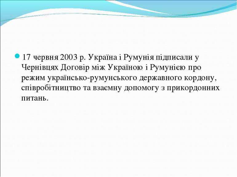 17 червня 2003 р. Україна і Румунія підписали у Чернівцях Договір між Україно...