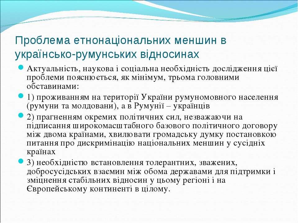Проблема етнонаціональних меншин в українсько-румунських відносинах Актуальні...
