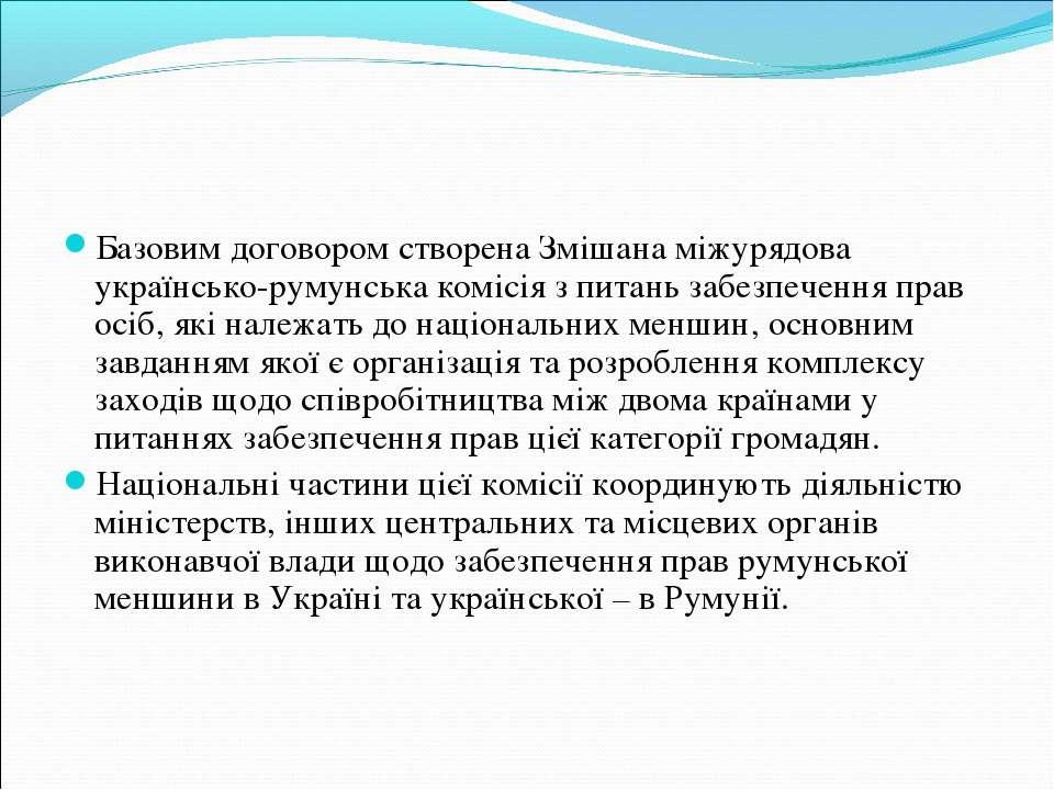 Базовим договором створена Змішана міжурядова українсько-румунська комісія з ...