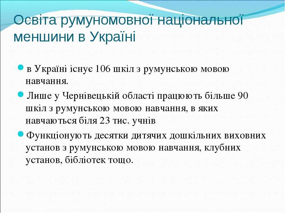 Освіта румуномовної національної меншини в Україні в Україні існує 106 шкіл з...