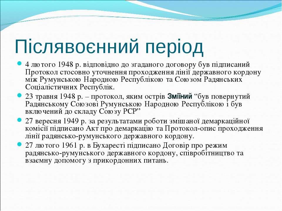Післявоєнний період 4 лютого 1948 р. відповідно до згаданого договору був під...