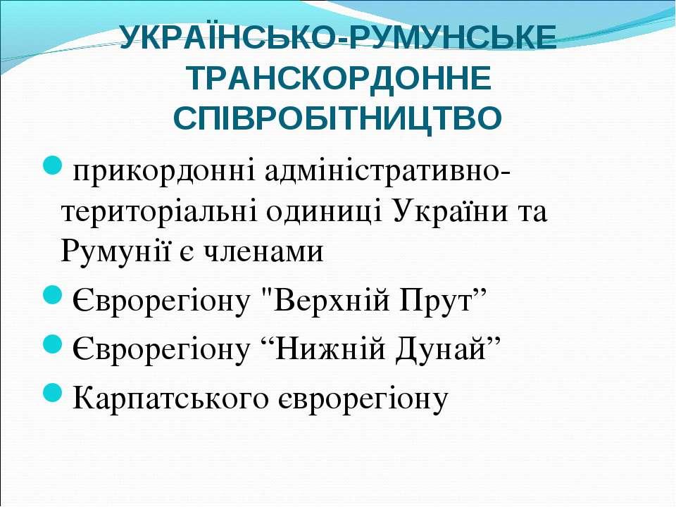 УКРАЇНСЬКО-РУМУНСЬКЕ ТРАНСКОРДОННЕ СПІВРОБІТНИЦТВО прикордонні адміністративн...