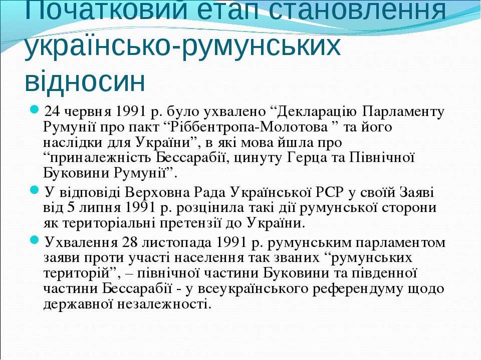 Початковий етап становлення українсько-румунських відносин 24 червня 1991 р. ...