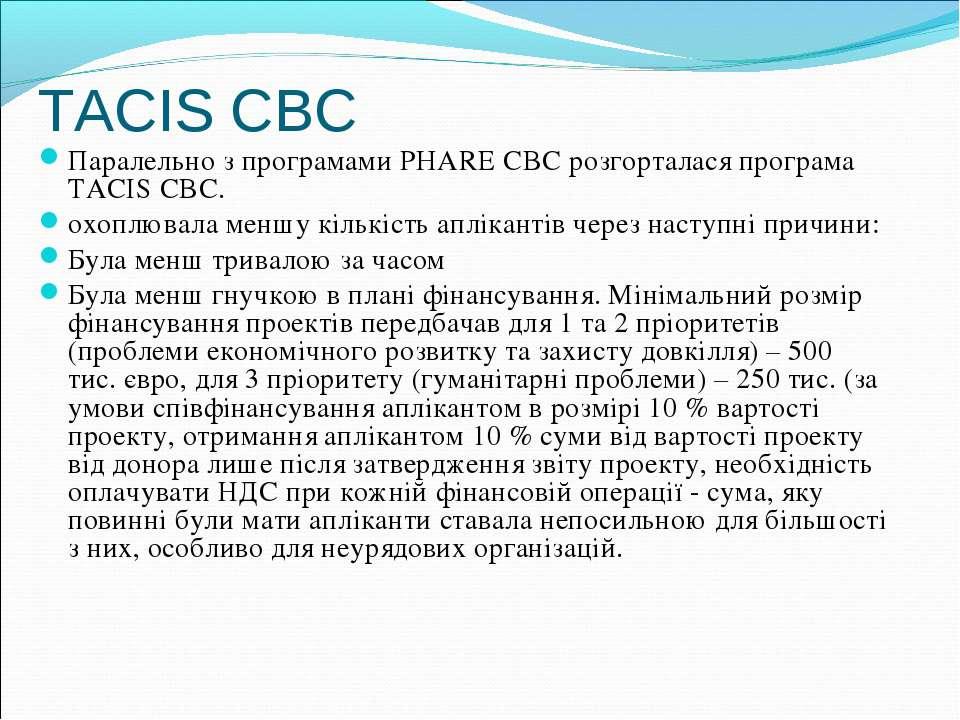 TACIS CBC Паралельно з програмами PHARE CBC розгорталася програма TACIS CBC. ...