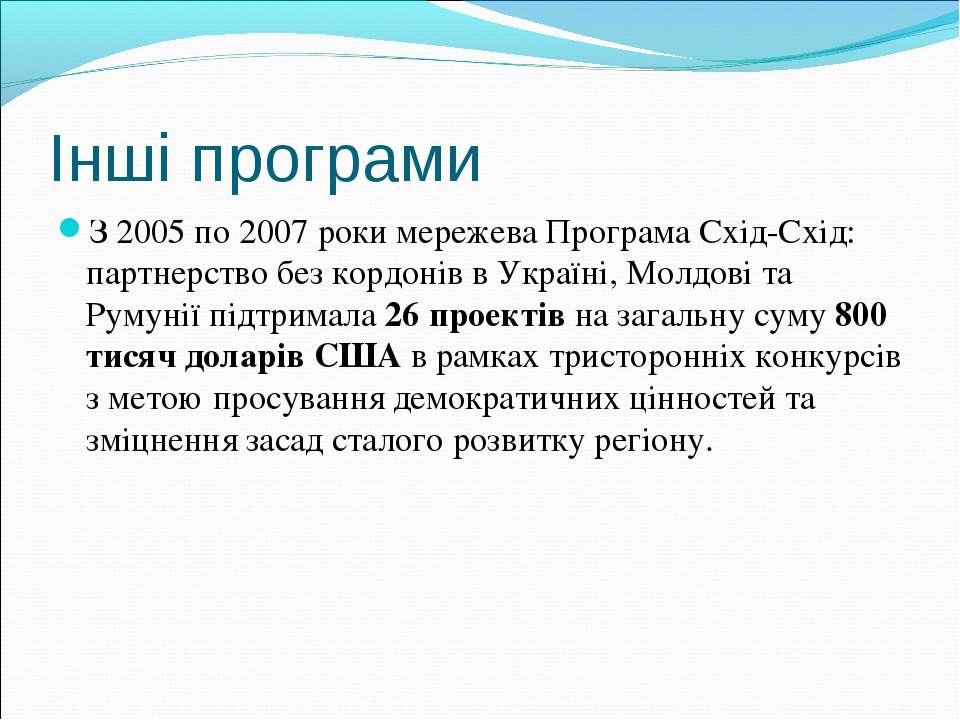 Інші програми З 2005 по 2007 роки мережева Програма Схід-Схід: партнерство бе...