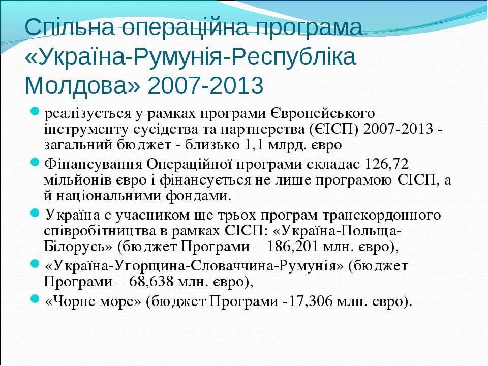 Спільна операційна програма «Україна-Румунія-Республіка Молдова» 2007-2013 ре...